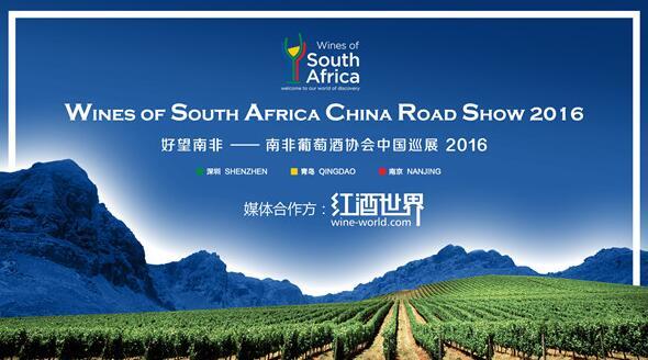 好望南非——2016年度南非葡萄酒协会中国巡展
