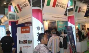 2016中国进口红酒展览会
